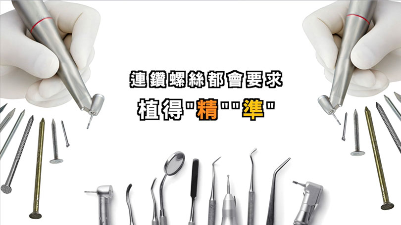 讓你植牙療程更輕鬆-手術導引板